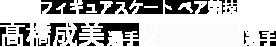 shibata_takahashi_name